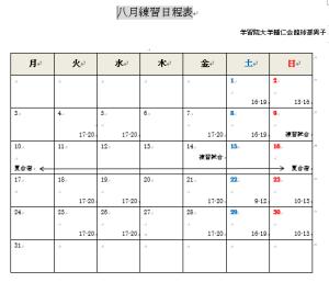 8月日程表