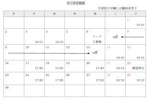 11月日程表
