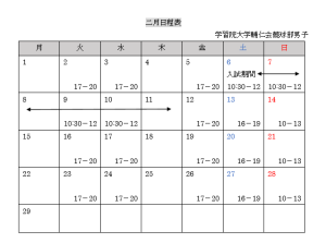 2月日程表
