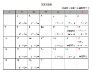 3月日程表