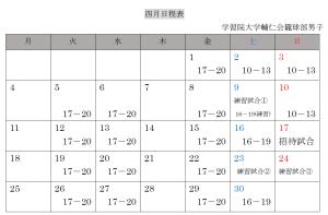 4月日程表