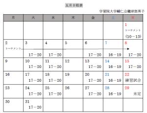 改2016年5月日程表
